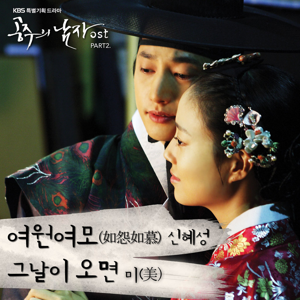 공주의_남자_OST_Part.2_w.rose.jpg